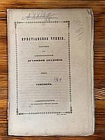Христианское чтение.  1853 года, фото 1