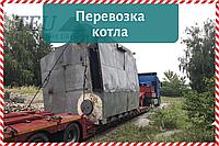 Перевозка негабаритного промышленного котла тралом по Украине / в Европу
