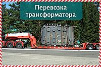 Перевозка негабаритного трансформатора тралом, Доставка трансформатора, Перевезти трансформатор