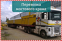 Перевозка мостового крана, кран-балки тралом, Доставка мостового крана, Перевезти мостовой кран