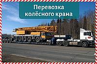 Перевозка колесного крана (автокрана) тралом, Доставка автокрана, Перевезти автокран