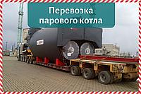 Перевозка парового котла тралом по Украине / в Европу