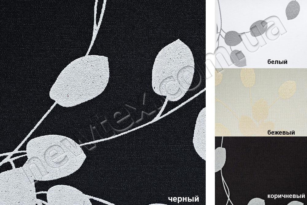 Ролети тканинні відкритого типу Вербена (4 кольори)
