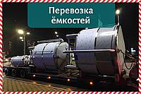 Перевозка негабаритной емкости (бочки, резервуара) тралом по Украине / в Европу