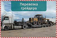 Перевозка грейдера (автогрейдера) тралом, Перевезти грейдер, автогрейдер, Доставка грейдера