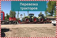 Перевозка трактора тралом, Перевезти трактор на трале, Доставка трактора