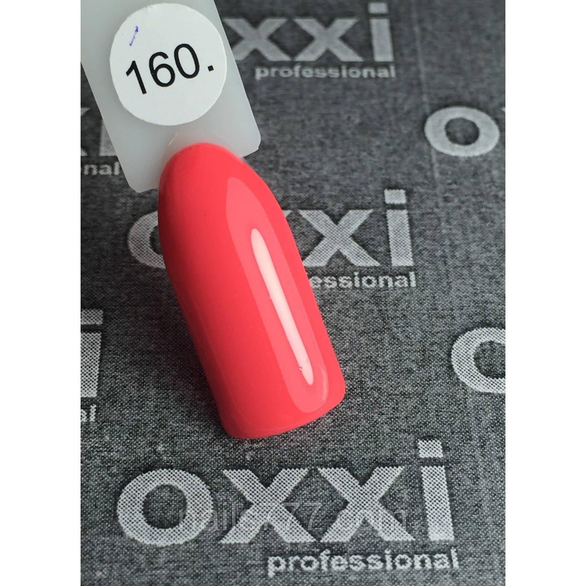 Гель лак Oxxi №160 (яркий светлый коралловый, неоновый) 8мл