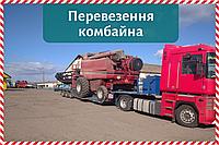 Перевезення комбайна тралом по Україні / з Європи