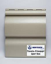 Сайдинг Boryszew Standard панель (беж)