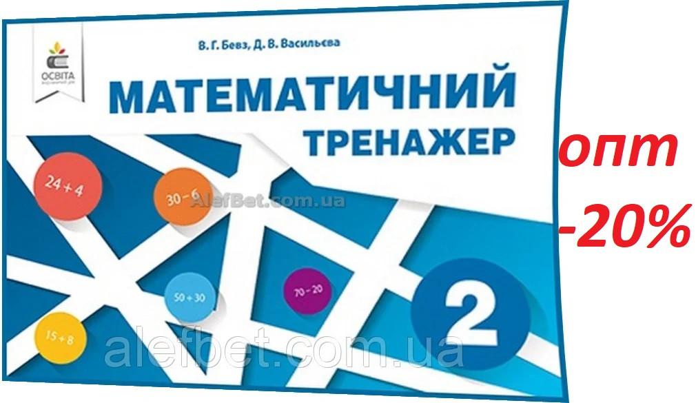 2 клас / Математика. Тренажер (НУШ) / Бевз / Освіта