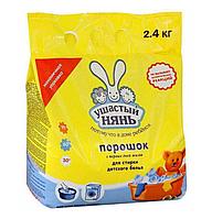 Детский стиральный порошок Ушастый Нянь 2,4 кг