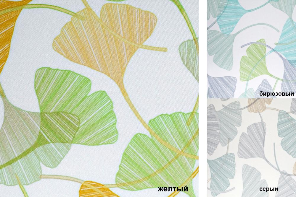 Ролеты тканевые открытого типа Гингко (3 цвета)