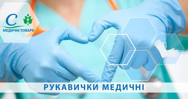Рукавички медичні