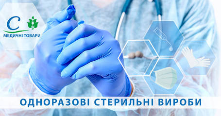 Одноразовые медицинские изделия