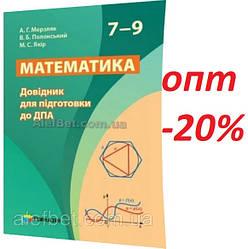7-9 клас / ДПА 2021 / Математика. Довідник для підготовки / Мерзляк / Гімназія