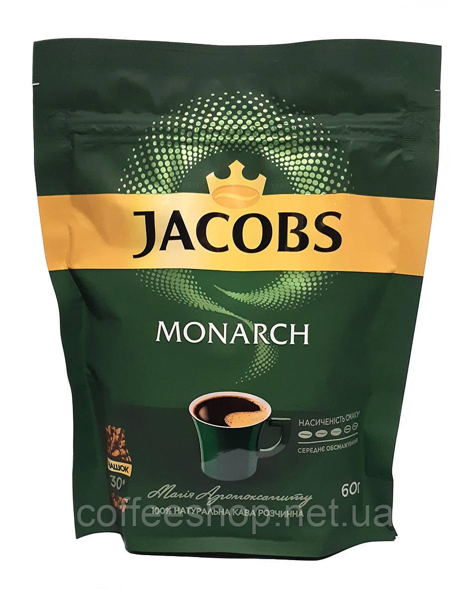 Сублимированный растворимый кофе Якобс Монарх (Jacobs Monarch) 60 г