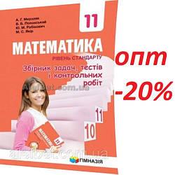 11 клас / Математика. Збірник задач. Рівень стандарту / Мерзляк / Гімназія