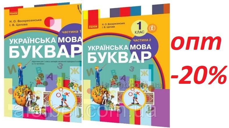 1 клас / Українська мова. Буквар. Частина 1, 2 (НУШ) / Цепова / Ранок