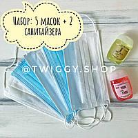 КОМПЛЕКТ Санитайзер для рук (2 шт) маски медицинские трёхслойные (5 шт)