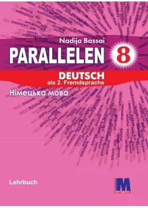 Parallelen 8. Lehrbuch - Учебник для 8-го класса (4-й год обучения, 2-й иностранный)
