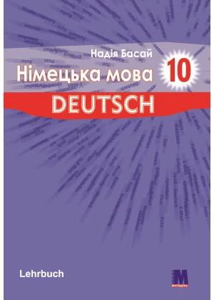 Parallelen 10. Lehrbuch - Учебник для 10-го класса (6-й год обучения, 2-й иностранный)