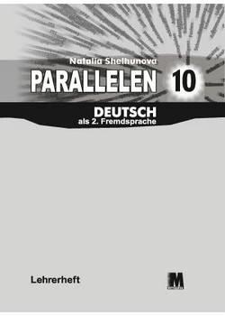 Parallelen 10. Lehrerheft - Книга учителя
