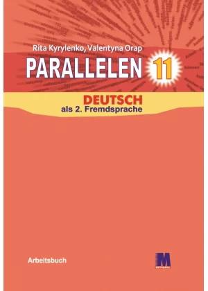 Parallelen 11. Немецкий язык (7-й год обучения, уровень стандарта) рабочая тетрадь для 11 класса