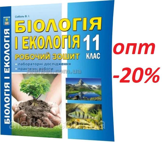 11 клас / Біологія і Екологія. Робочий зошит до підручника / Соболь / Абетка