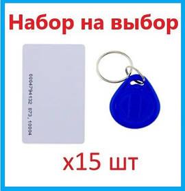 Набор ключей доступа Em-Marin 15 шт (брелки или карты) SEVEN R-KIT