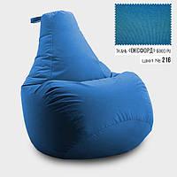 Крісло мішок груша 85*105 см з чохлом, Голубий Оксфорд 600
