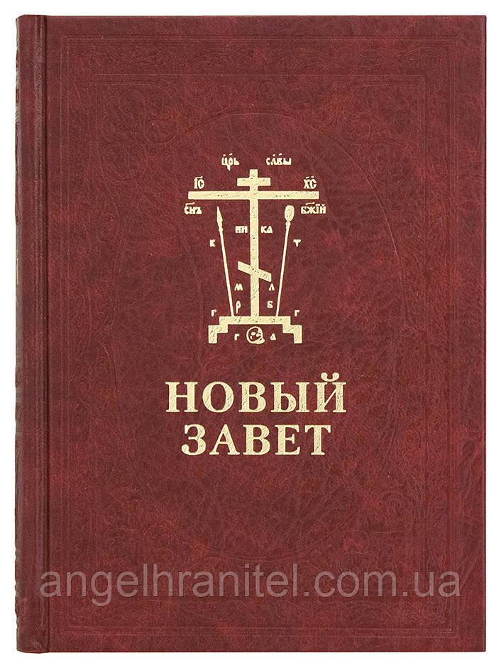 Новый Завет с параллельным переводом, на церковно-славянском и русском языках