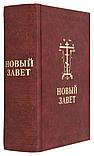 Новый Завет с параллельным переводом, на церковно-славянском и русском языках, фото 2