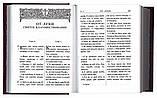 Новый Завет с параллельным переводом, на церковно-славянском и русском языках, фото 3