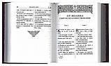 Новый Завет с параллельным переводом, на церковно-славянском и русском языках, фото 4