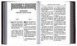 Новый Завет с параллельным переводом, на церковно-славянском и русском языках, фото 5