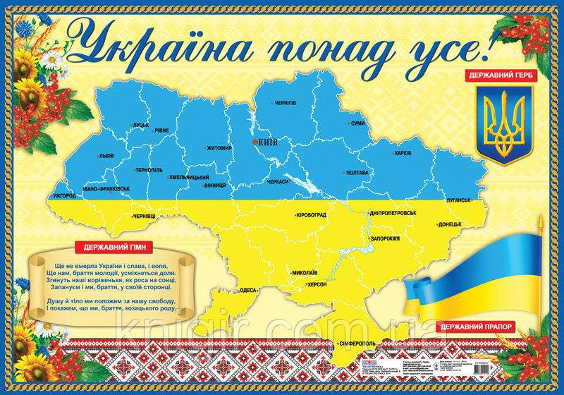 Україна понад усе 50*70 см