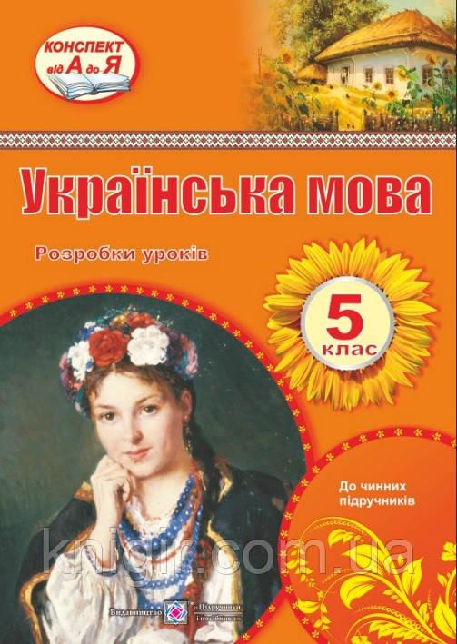 Українська мова 5 клас Розробки уроків