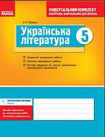 Українська література 5 клас  Універсальний комплект КНД