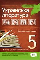 Українська література 5 клас  Хрестоматія