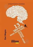 13 звичок яких позбулися сильні духом люди (електр книжка)