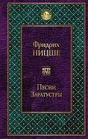 Пісні Заратустри (тб) Всесвітня література
