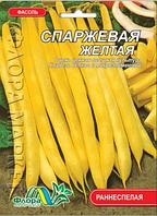 Фасоль Спаржевая желтая семена, большой пакет 20 г