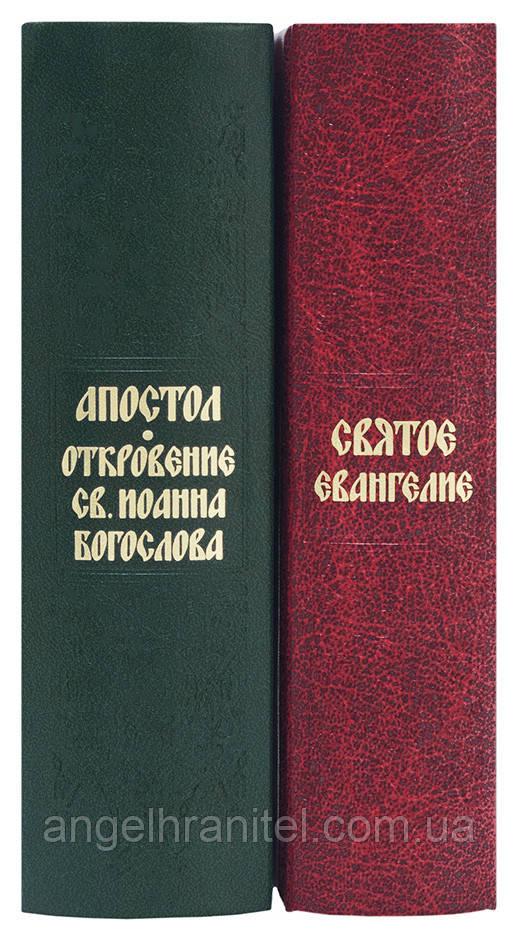 Святое Евангелие и Апостол с Откровением св. Иоанна Богослова на русском языке