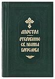 Святое Евангелие и Апостол с Откровением св. Иоанна Богослова на русском языке, фото 2