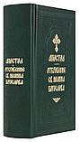 Святое Евангелие и Апостол с Откровением св. Иоанна Богослова на русском языке, фото 3