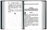 Святое Евангелие и Апостол с Откровением св. Иоанна Богослова на русском языке, фото 5