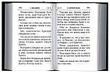 Святое Евангелие и Апостол с Откровением св. Иоанна Богослова на русском языке, фото 6