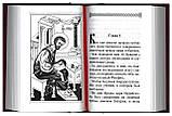 Святое Евангелие и Апостол с Откровением св. Иоанна Богослова на русском языке, фото 7