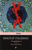 Смотритель Железная бездна (мяг) Pocket book