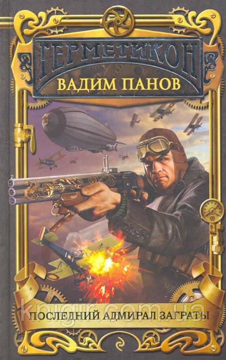 Последний адмирал заграты (тв) Герметикон Книга 1